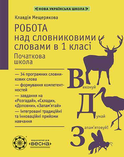 Робота з словниковими словами в 1 класі НУШ Мещерякова К. Весна