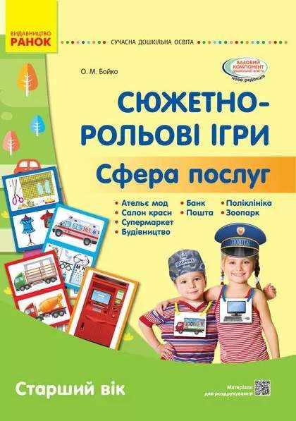 Сучасна дошкільна освіта Сюжетно-рольові ігри Сфера послуг Наочний матеріал Старший вік Бойко О. Ранок