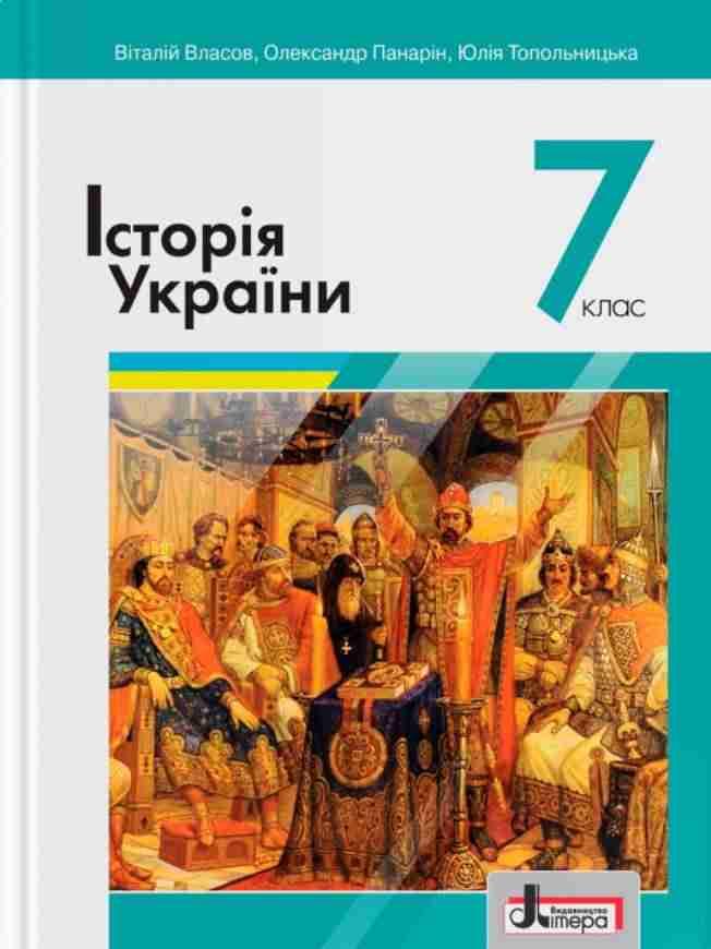 Підручник Історія України 7 клас 2020 Власов В. Літера