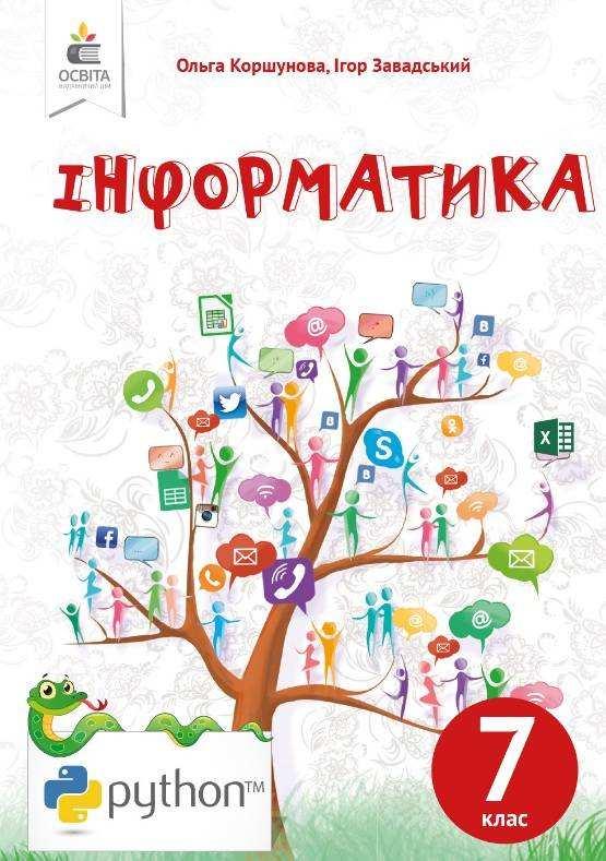 Підручник Інформатика 7 клас Коршунова О. Освіта