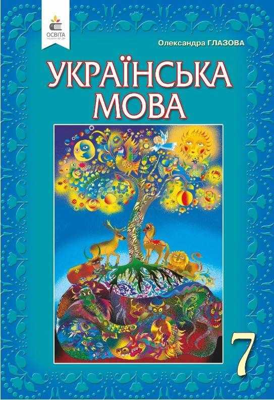 Підручник Українська мова 7 клас Глазова О. Освіта