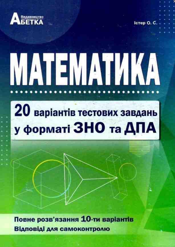 ЗНО 2021 Математика 20 комплексних варіантів тестів у форматі ЗНО Істер О. Абетка