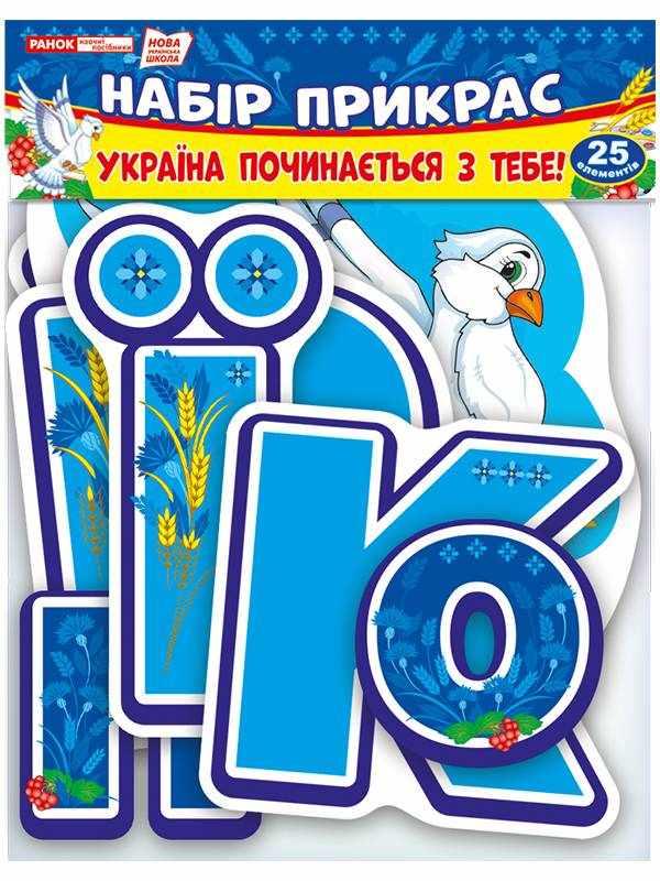 Набір прикрас Україна починається з тебе НУШ 25 елементів Ранок