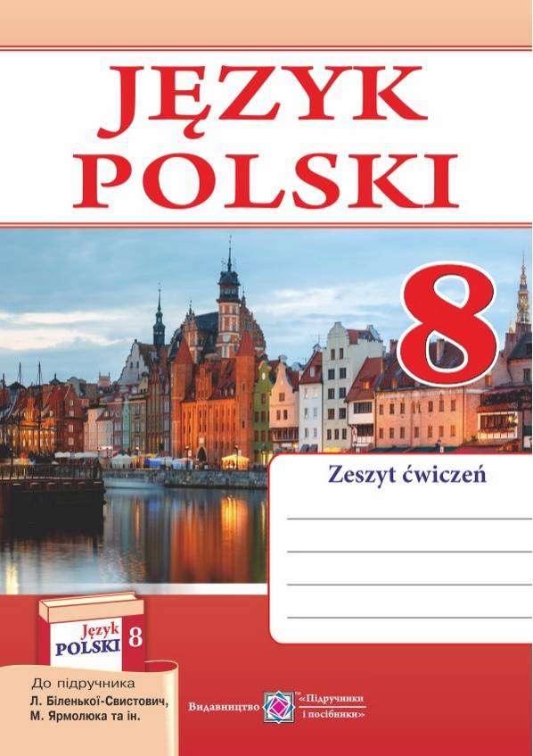 Польська мова Робочий зошит для 8-го класу 4 рік навчання До підручника Л. Біленької-Свистович Підручники і посібники