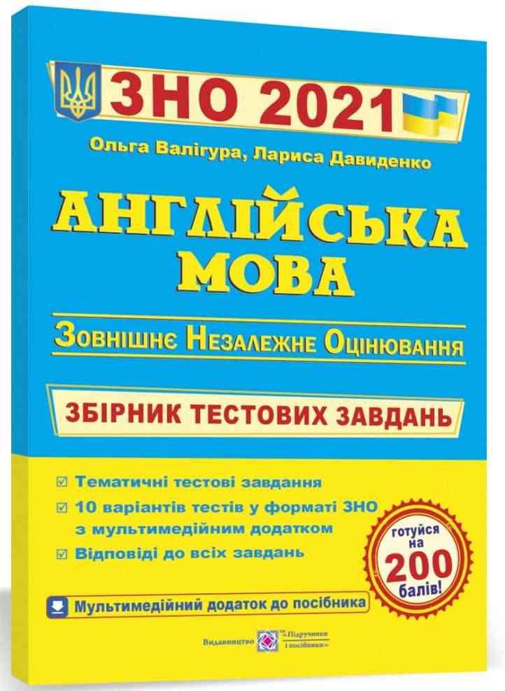 ЗНО 2021 Англійська мова Збірник тестових завдань Валігура О. Підручники і посібники