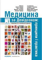 Медицина за Девідсоном  Принципи і практика у 3 томах. Т. 1   23є видання