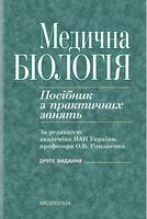 Медична біологія: посібник з практичних занять / О.В. Романенко, М.Г. Кравчук, В.М. Грінкевич, О.В. Костильов. — 2-е видання