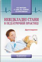 Невідкладні стани в педіатричній практиці: навчальний посібник (ВНЗ ІV р. а.) / Ю.В. Марушко, Г.Г. Шеф, Ф.С. Глумчер та ін.