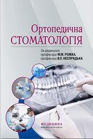 Ортопедична стоматологія: підручник / М.М. Рожко, В.П. Неспрядько, І.В. Палійчук та ін.