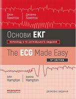 Основи ЕКГ  9-е вид.   Джон Хемптон, Джоанна Хемптон (дві мови)
