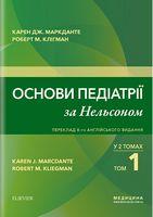 Основи педіатрії за Нельсоном: у 2 томах. Том 1 / Карен Дж. Маркданте, Роберт М. Клігман; переклад 8-го англ. видання