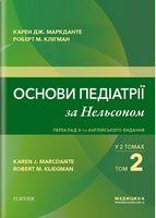 Основи педіатрії за Нельсоном: у 2 томах. Том 2 / Карен Дж. Маркданте, Роберт М. Клігман; переклад 8-го англ. видання