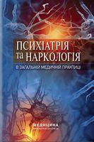 Психіатрія та наркологія в загальній медичній практиці: навчальний посібник / Г.М. Кожина, Н.О. Марута, Л.М. Юр'єва та ін.
