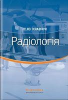 Радіологія: підручник / С.Ю. Кравчук