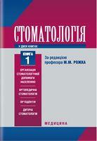 Стоматологія: у 2 книгах. — Книга 1: підручник (ВНЗ ІІІ—IV р. а.) / М.М. Рожко, З.Б. Попович, В.Д. Куроєдова та ін.; за ред. М.М. Рожка