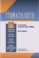 Стоматологія: у 2 книгах. — Книга 2: підручник (ВНЗ ІІІ—IV р. а.) / М.М. Рожко, І.І. Кириленко, О.Г. Денисенко та ін.; за ред. М.М. Рожка. — 2-е вид.