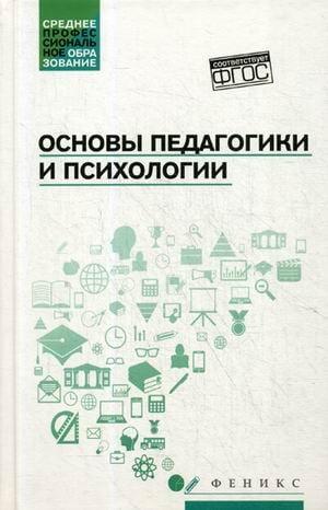Основы педагогики и психологии  Учебник