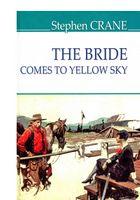 The Bride Comes to Yellow Sky and Other Stories = Наречена їде до Єллоу-Скай та інші історії.