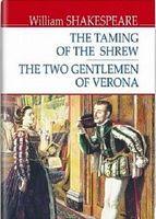 The Taming of the Shrew The Two Gentlemen of Verona = Приборкання норовливої Два веронці.