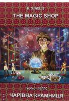 The Magic Shop Selected Stories = Чарівна крамниця Вибрані оповідання.