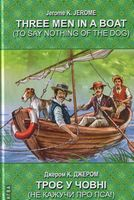 Three Men in a Boat (To Say Nothing of the Dog) = Троє у човні (не кажучи про пса).