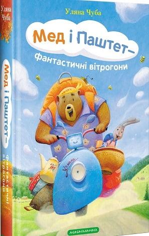 Мед і Паштет - фантастичні вітрогони