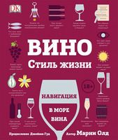 Вино.Стиль жизни