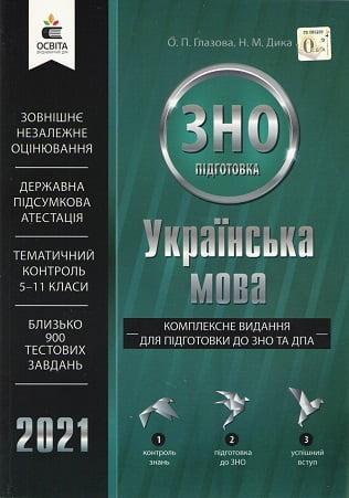 Українська мова. Комплексне видання для підготовки до ЗНО та ДПА 2021. Глазова О. П. Освіта
