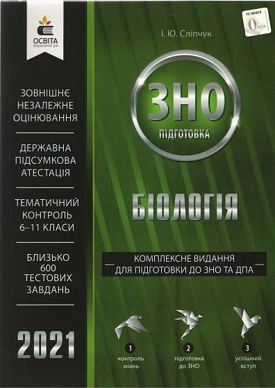 Біологія. Комплексне видання для підготовки до ЗНО та ДПА 2021. Сліпчук І.Ю. Освіта