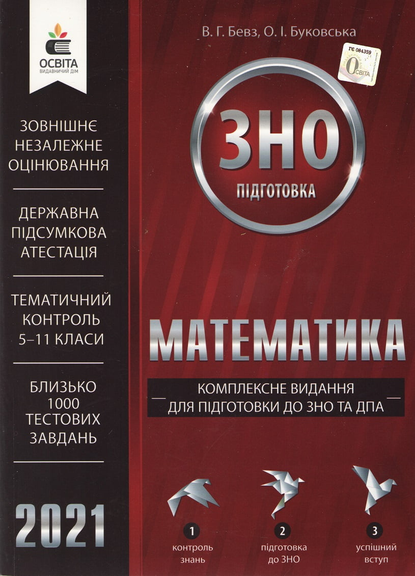 Математика Комплексне видання для підготовки до ЗНО та ДПА 2021
