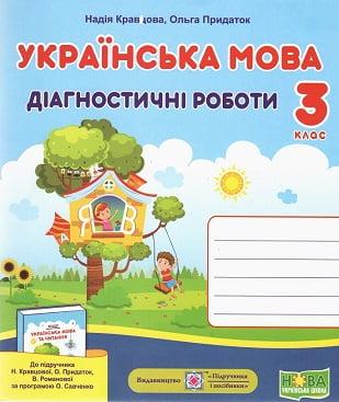 Українська мова Діагностині роботи 3 клас (до підруч. Н. Кравцової ) НУШ