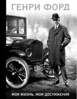 Генри Форд. Моя жизнь, мои достижения (тв)