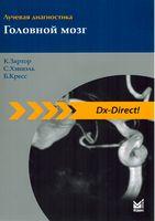 Променева діагностика Головний мозок 3-е изд.