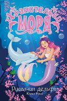 Хранительки моря. Книга 1. Русалчин дельфін