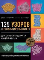 Новая энциклопедия вязания крючком. 125 узоров с моделированием