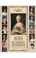 100 великих женщин. Афоризмы и высказывания
