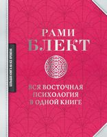 Вся восточная психология в одной книге