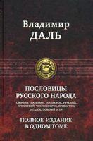 Пословицы русского народа. Полное издание в одном томе