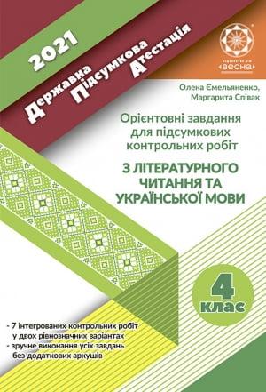 Орієнтовні завдання для підсумкових контрольних робіт з української мови та літературного читання  4 клас  Весна  ДПА 2021