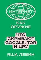Интернет как оружие. Что скрывают Google, Tor, и ЦРУ