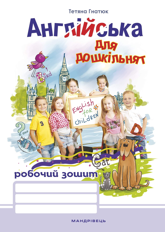 Англійська для дошкільнят   Робочий зошит Гнатюк