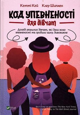Код Упевненості для дівчат. Досвід реальних дівчат, які дали волю впевненості та зробили щось дивовижне
