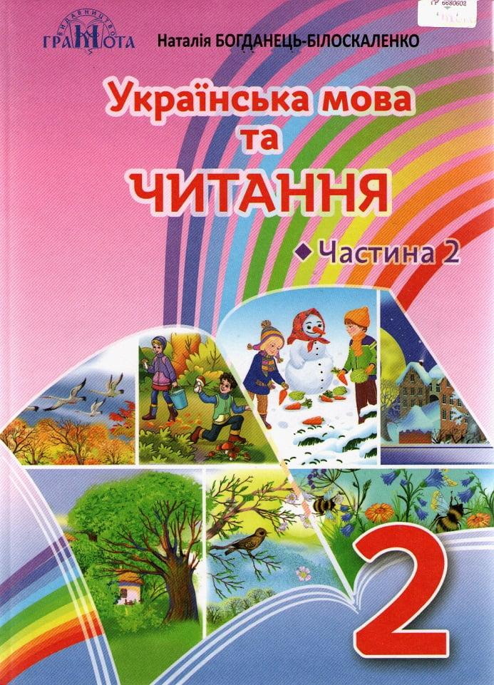 Українська мова та читання. Підручник. 2 клас. 2 частина