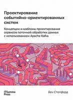 Проектирование событийно-ориентированных систем в Apache Kafka