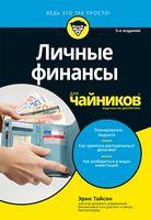 Особисті фінанси для чайників, 5-е видання