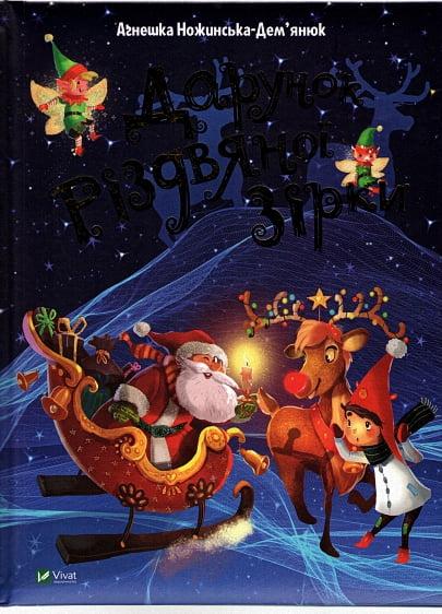 Дарунок Різдвяної зірки