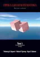 Прикладная математика. 8-е издание. Том 1. Основы и линейная алгебра