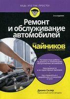 Ремонт та обслуговування автомобілів для чайників, 2-е видання
