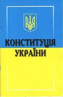 Конституція України 2017
