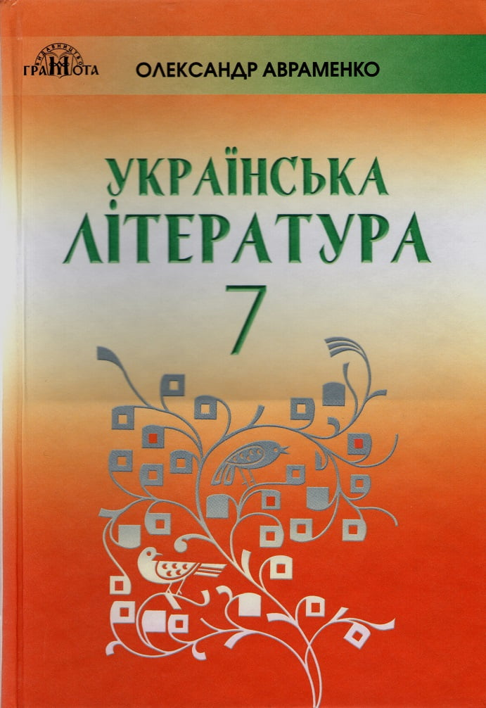 Українська література. Підручник для 7 кл.  Авраменко